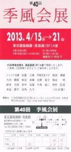 季風会展40