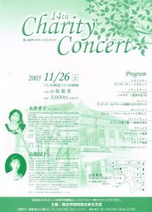 第14回チャリティーコンサート