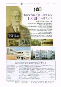 100_anniversary