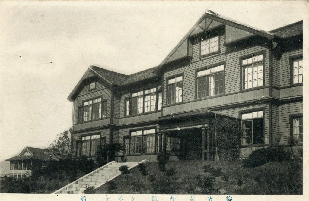 63.1930(昭和5年)ケネデー館 絵葉書