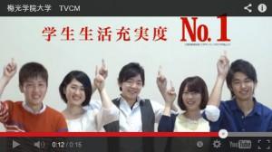 梅光学院大学TVCM
