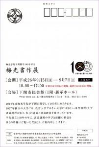 梅光書作展2014