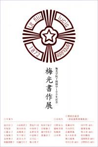 梅光書作展20141