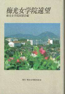 梅光女学院遠望